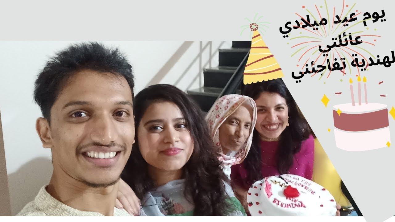 نساوني لكن في آخر لحظة فاجأوني ..فتحت أمامكم هدايا من زوجي وعائلته الهندية بمناسبة عيد ميلادي