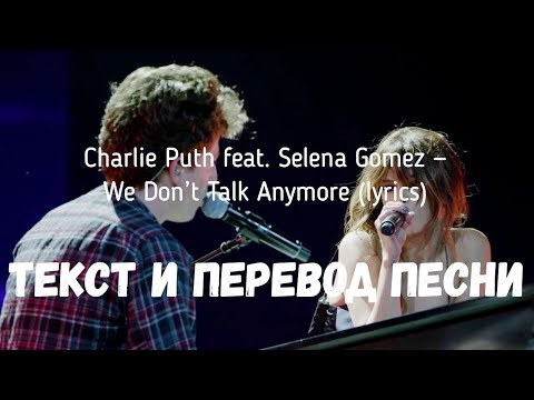 Charlie Puth Feat. Selena Gomez — We Don't Talk Anymore (lyrics текст и перевод песни)