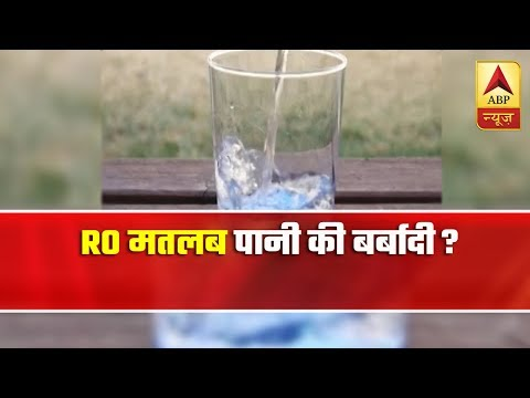 Your RO Is Wasting 80 Percent Of Drinking Water:  Report | ABP News