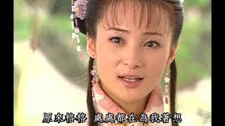 《還珠格格3 MY FAIR PRINCESS III》 第10集(黃奕,古巨基,馬伊琍,周杰,黃曉明)