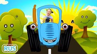 Синий трактор - Детская песенка | Учим животных с малышами с Милли и семья