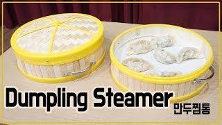 Dumpling Steamer(만두찜통)