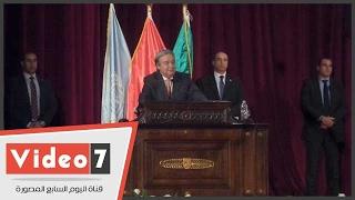 لأول مرة فى تاريخ مصر.. سكرتير عام الأمم المتحدة يلقى محاضرة من جامعة القاهرة
