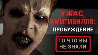 Ужас Амитивилля: пробуждение - все что вы не знали об этом фильме 2017