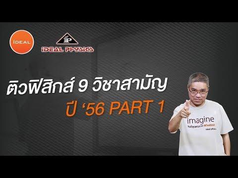 เฉลยโจทย์ พิสิกส์  7 วิชาสามัญ ปี 56 Part1/5