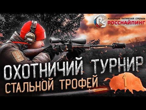 Соревнования охотников «СТАЛЬНОЙ ТРОФЕЙ»