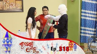 Kunwari Bohu | Full Ep 318 | 16th Oct 2019 | Odia Serial – TarangTV