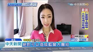 20190810中天新聞 郭若脫黨選有利韓? 胡幼偉:更激發藍營大團結