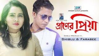 Praner Priya | Shiblu Mahmud & Farabee | Bangla New Music Video | 2018