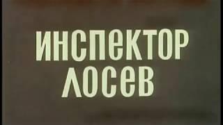 Инспектор Лосев. 1982 г.  киноверсия