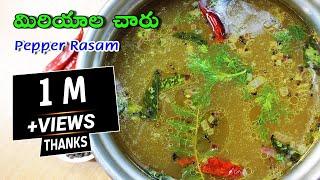మిరియాల రసం(చారు) తయారీ విధానం   Pepper Rasam Recipe   Miriyala Charu Recipe In Telugu.