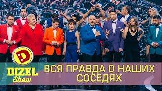 Песня о соседях Украины Дизель шоу   Дизель cтудио