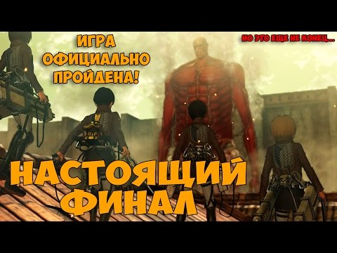 Attack on Titan Wings of Freedom - Атака Титанов, теперь и игра...