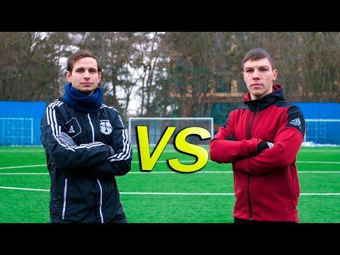 Футболист VS Футбольный блогер