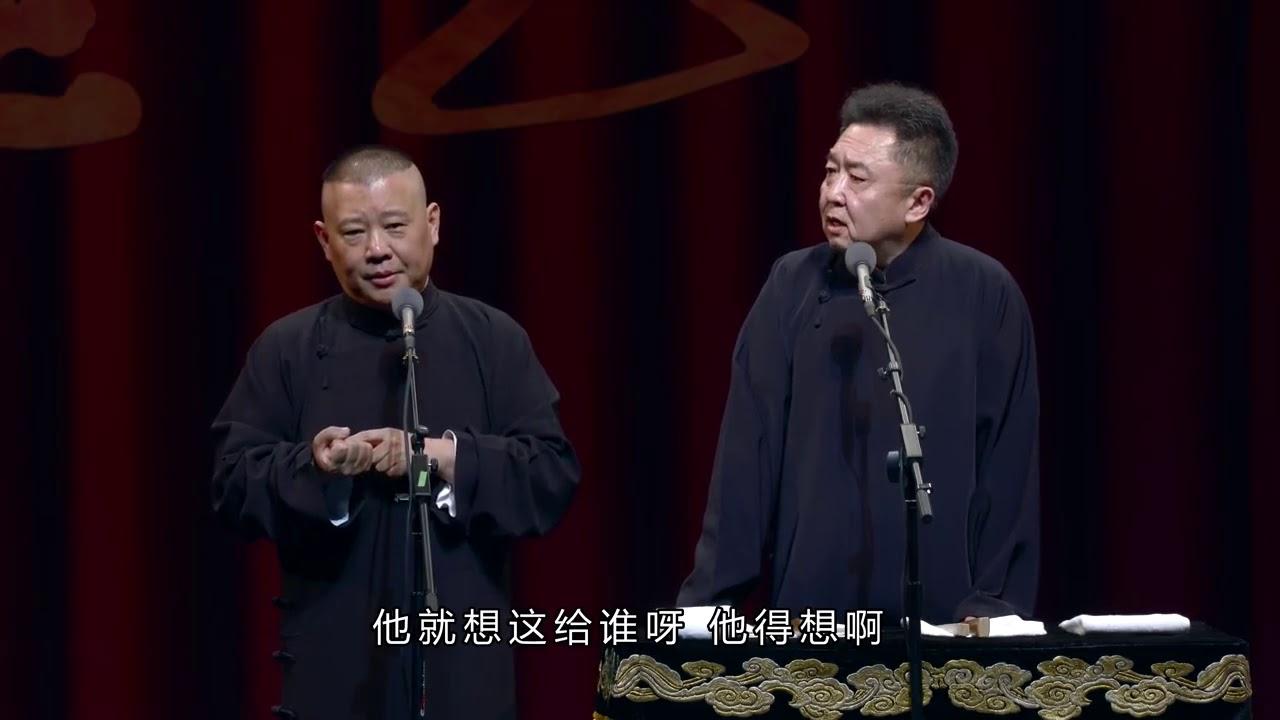 郭德纲 于谦《于桑和日本AV演员的爱情纠葛》德云社跨年相声专场北展站2020