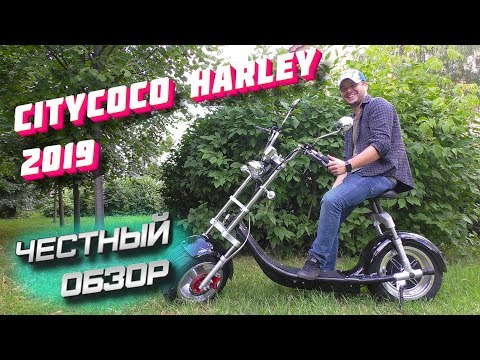 Электроскутер Ситикоко Харлей 2000W Электробайк Citycoco Harley купить электротранспорт