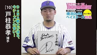 1998年以来の日本一を目指す横浜DeNAベイスターズ。「横浜ウォーカー」2...