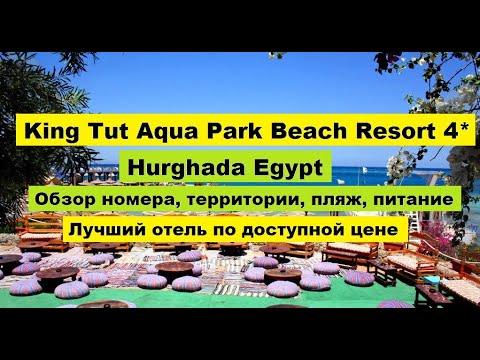 ХОРОШИЙ ОТЕЛЬ KING TUT AQUA PARK BEACH RESORT 4* Hurgahada. Обзор номера, питание, территория, пляж.
