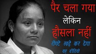 Arunima Sinha Motivational Video | World's first woman amputee to scale Mt. Everest | Deepak Daiya