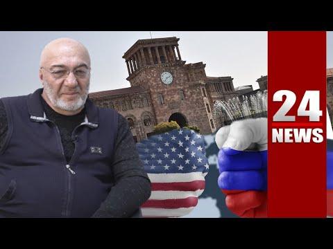 Դառել ենք պուտանկա, մի օր Ռուսաստանի հետ ենք, մի օր՝ Ամերիկայի․ մեր ոտքերի վրա պիտի կանգնենք