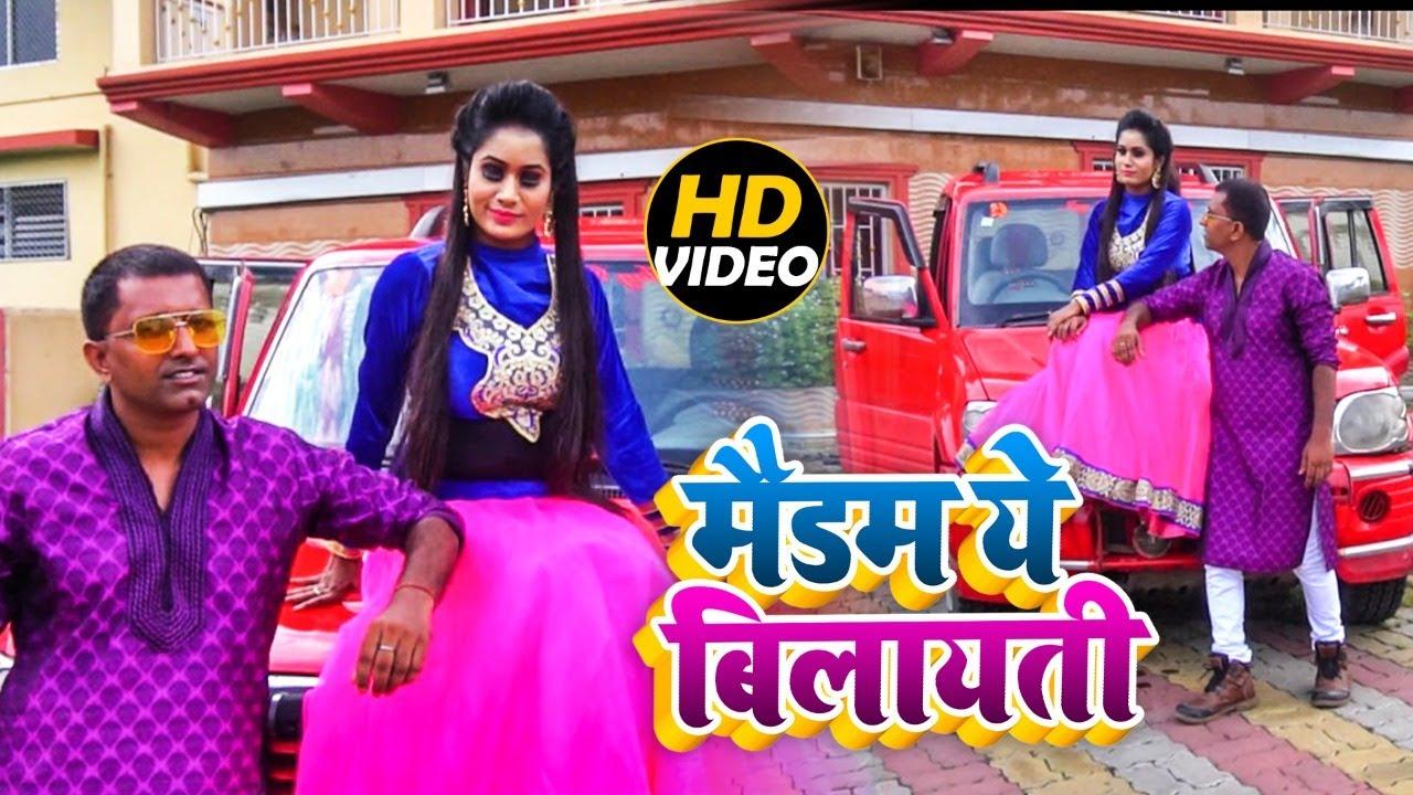 #VIDEO | मैडम ये बिलायती | OM Bedalam | Madam Ye Bilayati | Bhojpuri Hit Songs 2020