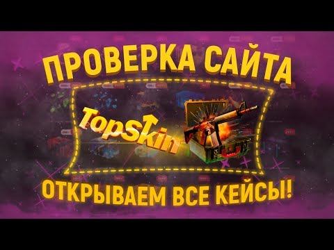Открыл ВСЕ кейсы на TopSkin | ПРОВЕРЯЕМ НА ОКУП