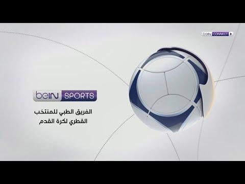 الفريق الطبي للمنتخب القطري لكرة القدم