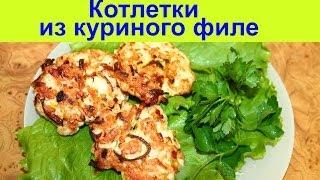 Как приготовить КОТЛЕТЫ из куриного филе - chicken cutlets