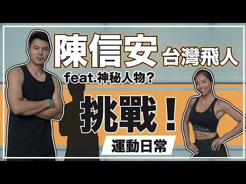 挑戰台灣飛人陳信安訓練課表 飛人日常運動菜單 feat.神秘人物出現