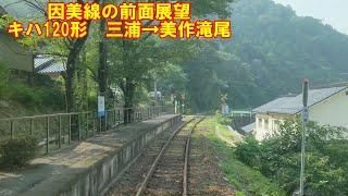 【JR因美線の前面展望】因美線下り 普通 キハ120形 三浦→美作滝尾 JR西日本 ローカル線