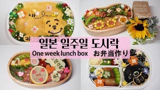 일본 일주일 도시락 싸기만원(1000엔)으로 일주일 반…