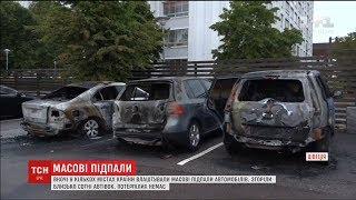 Південний захід Швеції охопили масові підпали автомобілів