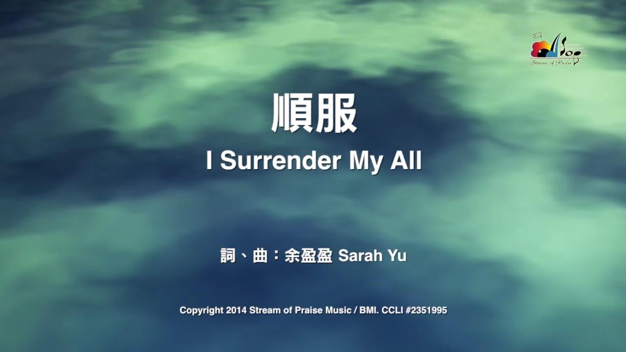 【順服 I Surrender My All】官方歌詞版MV (Official Lyrics MV) - 讚美之泉敬拜讚美 (19) - YouTube