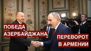 Карабахское посрамление Запада. Победа Азербайджана, переворот в Армении, и российские интересы.