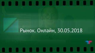 TeleTrade на РБК - Рынок. Онлайн, 30.05.2018
