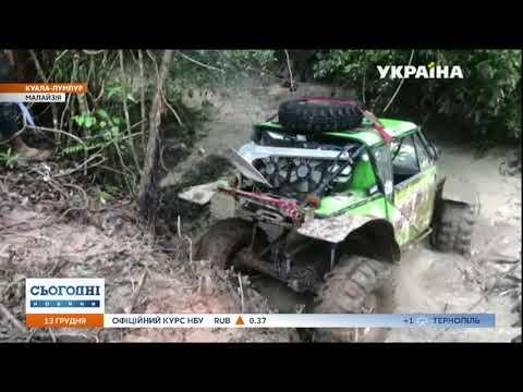 Сегодня: Українці стали призерами міжнародного змагання позашляховиків у Малайзії