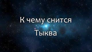 К чему снится Тыква (Сонник, Толкование снов)