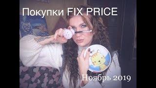 ТОЛЬКО НУЖНЫЕ ПОКУПКИ FIX PRICE ноябрь 2019 покупкификспрайс новинкификспрайс