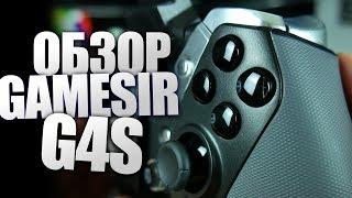 Gamesir G4s 🎮  обзор универсального геймпада для Android и ПК