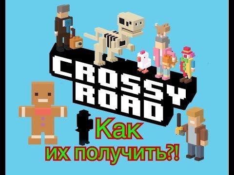 Crossy Road • 2017 • Новые секретные персонажи! Как получить?!