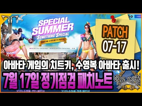 [로스트아크] 아바타 있는 게임의 치트키, 수!영!복! 7월 17일 정기점검 패치노트