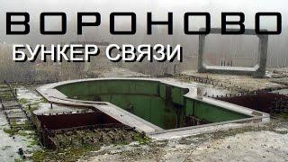 Бункер в Вороново.15 метров под землёй #3.4