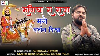 रूणिचा  रा  राजा मने   दर्श  दिखा  -घीसुलाल जिज्ञासु  -SAV एक्सक्लूसिव -Baba Ramdev New Songs 2017