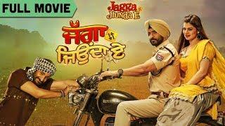 Jagga Jiunda E | Full Movie | Daljeet K, Kainaat A, Yograj S, Karamjit A, Gurpreet G, Jackie S