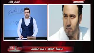 النجم السوري مجد القاسم يصرخ عالهواء: فيه ايه يا عرب... الغرب هيأخدكم بالدور