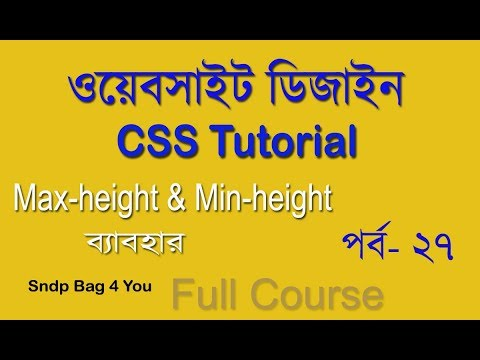 HTML &  CSS BANGLA TUTORIAL FOR BEGINNERS | USE CSS MAX HEIGHT MIN HEIGHT | CSS PART 27 thumbnail