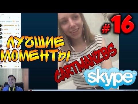 Cartmanzbs побывал на вписке | Лучшие моменты #16