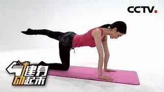 《健身动起来》身体核心及腿部力量训练 20181225 | CCTV体育