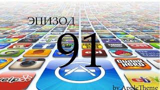 Лучшие игры для iPhone и iPad (91) (провокационный ска!)