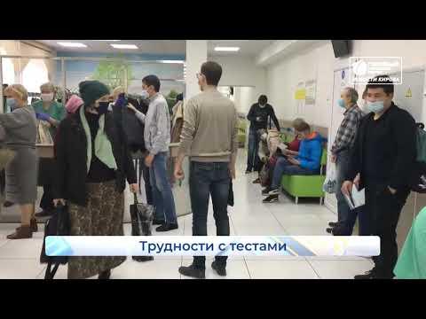 Тесты на коронавирус делают не всем  Новости Кирова  08 10 20